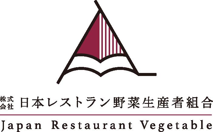 株式会社日本レストラン野菜生産者組合 Japanese Restaurant Vegetables