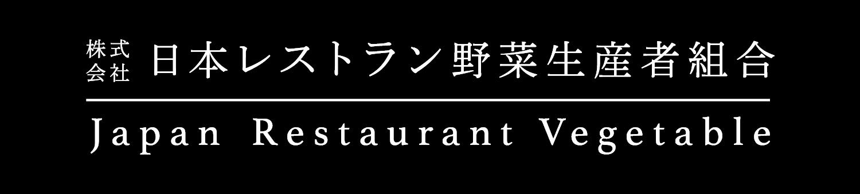 Japan Restaurant Vegetables